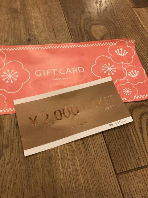 ヤマダヤ1万円の福袋に入っている金券