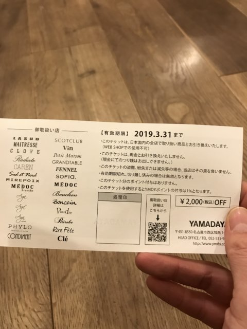 ヤマダヤ福袋の2000円金券