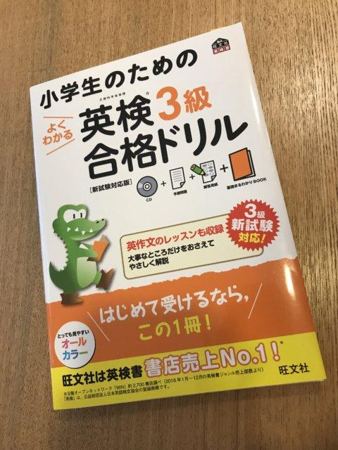 英検3級対策テキスト(小学生用)