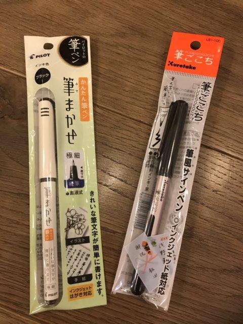 筆まかせと筆ごこちを比較