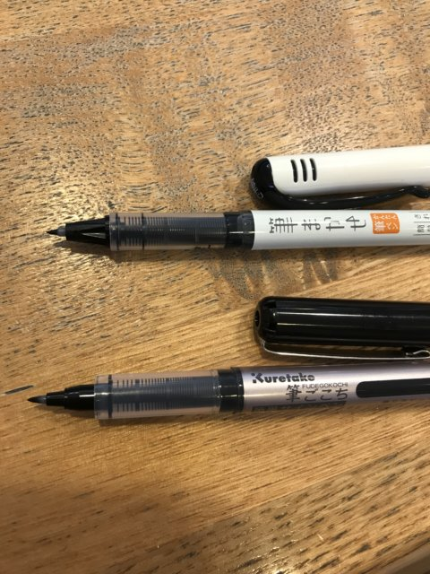 硬筆タイプの筆ペンのペン先