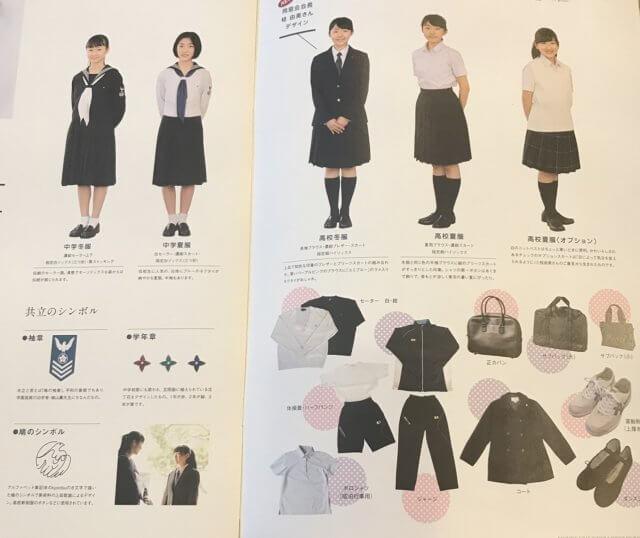 共立女子中学校の制服は?雰囲気は?